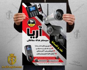 تراکت و پوستر دوربین مداربسته با عکس دزدگیر اماکن