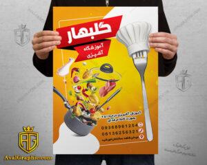 پوستر و تراکت آموزشگاه آشپزی با چنگال سرآشپز