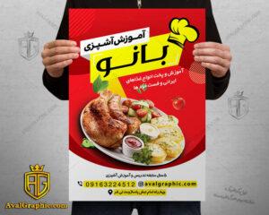تراکت آموزشگاه آشپزی با عکس مرغ خوشمزه