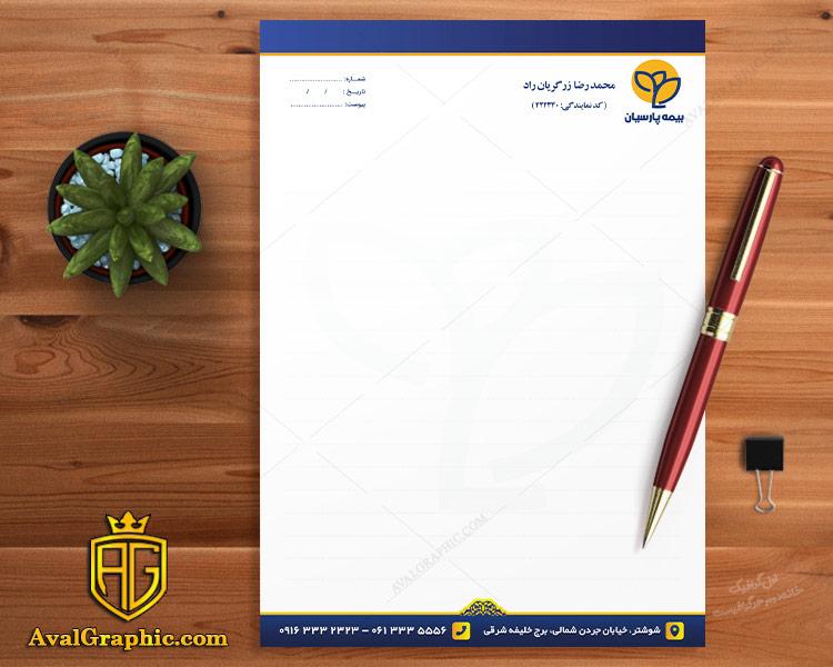 سربرگ نامه بیمه پارسیان با طراحی ساده