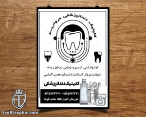 تراکت ریسو دندانپزشکی با دندان سیاه و سفید