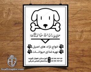 تراکت دامپزشکی و حیوانات خانگی ریسو با عکس توله سگ