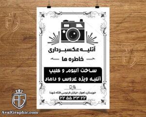 تراکت آتلیه عکاسی و فیلمبرداری با عکس دوربین