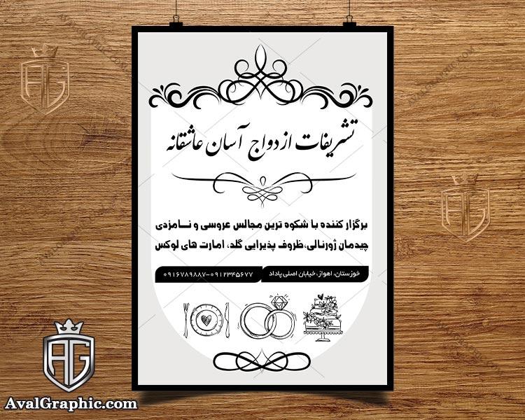 تراکت تشریفات مجالس عروسی ریسو با وکتور خدمات مجالس