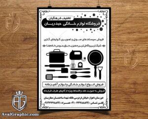 تراکت لوازم آشپزخانه و لوازم خانگی سیاه و سفید PSD