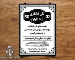 تراکت نان فانتزی و نانوایی سیاه و سفید با عکس نان حجیم