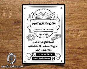تراکت نان فانتزی و نانوایی سیاه و سفید با عکس انواع نان