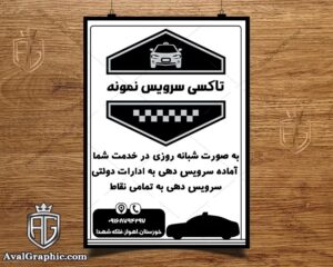 تراکت تاکسی تلفنی ریسو با فرمت psd