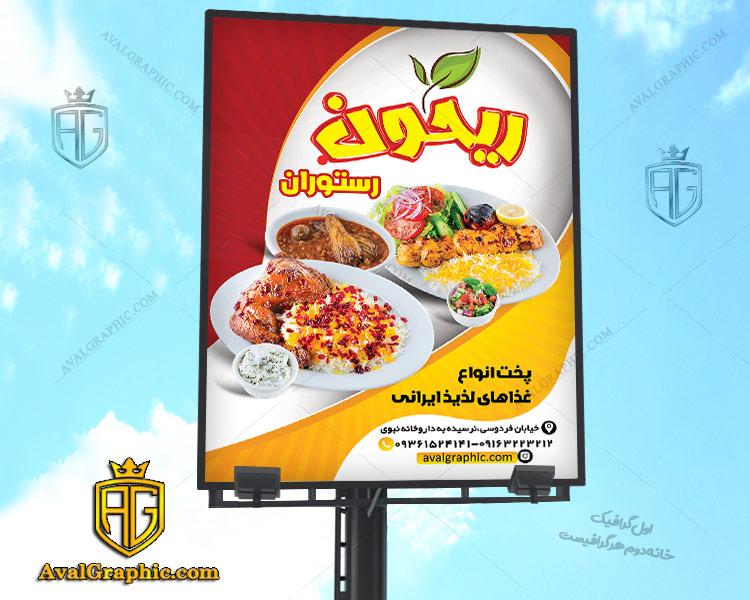 طرح بنر رستوران سنتی و غذای ایرانی psd