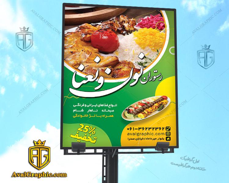 بنر رستوران و کبابی با عکس جوجه کباب