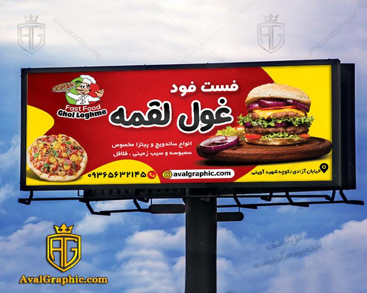 بنر تابلو فست فود و پیتزا ساندویچ فروشی