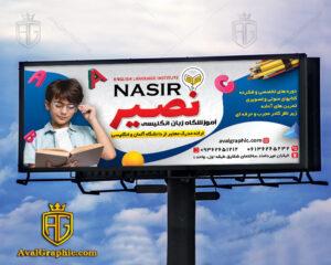 تابلو بنر آموزشگاه زبان با عکس پسر متفکر زبان آموز