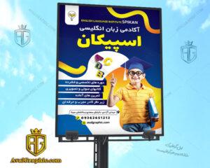بنر تبلیغاتی آموزشگاه و آکادمی زبان های خارجه آبی