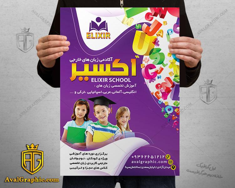 پوستر و تراکت آموزشگاه زبان کودک و نوجوان به رنگ بنفش