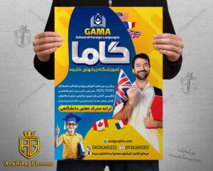 پوستر و تراکت تبلیغاتی آموزشگاه زبان های خارجی زرد