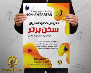 پوستر و تراکت تدریس و آموزش خصوصی زبان زرد و سفید
