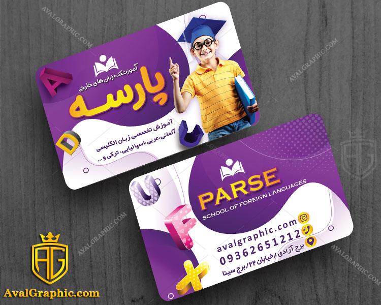 کارت ویزیت آموزشگاه زبان های خارجی بنفش psd