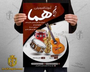 پوستر و تراکت آموزشگاه موسیقی سنتی و گیتار psd