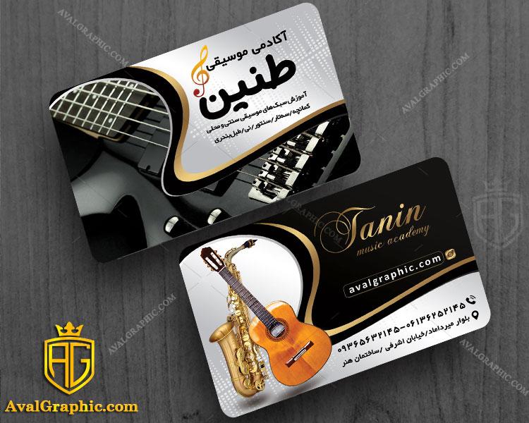 کارت ویزیت آموزشگاه موسیقی با عکس سازهای متنوع