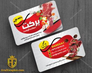 کارت ویزیت گوشت فروشی با عکس گوشت نمک سود شده