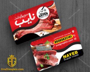 کارت ویزیت گوشت فروشی با عکس ساطور قصابی