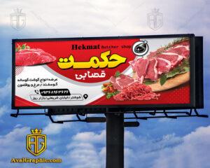 طرح بنر عریض گوشت فروشی قصابی سرخ و سفید