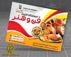 تراکت افقی آموزشگاه آشپزی رستورانی با عکس مرغ