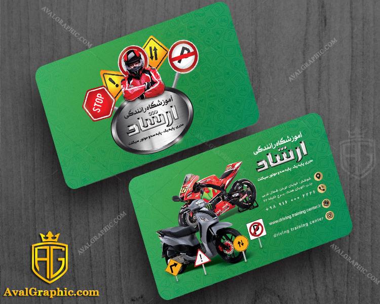 کارت ویزیت آموزشگاه رانندگی موتور سیکلت سبز رنگ