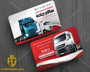 کارت ویزیت نمایشگاه کامیون و ماشین سنگین لایه باز قرمز