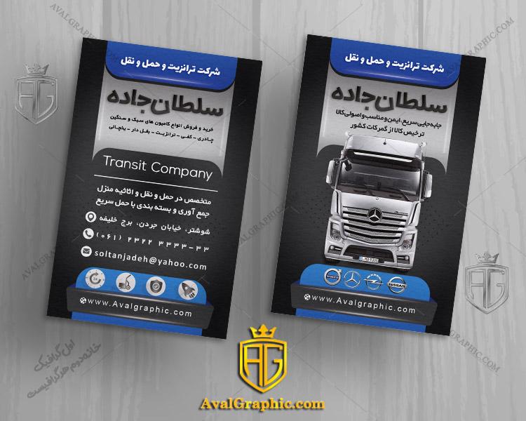 کارت ویزیت شرکت باربری و حمل و نقل