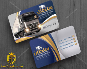 کارت ویزیت نمایشگاه کامیون با عکس تریلی نوک مدادی