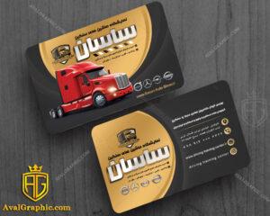 کارت ویزیت نمایشگاه خودرو سنگین لاکچری طلایی و مشکی psd