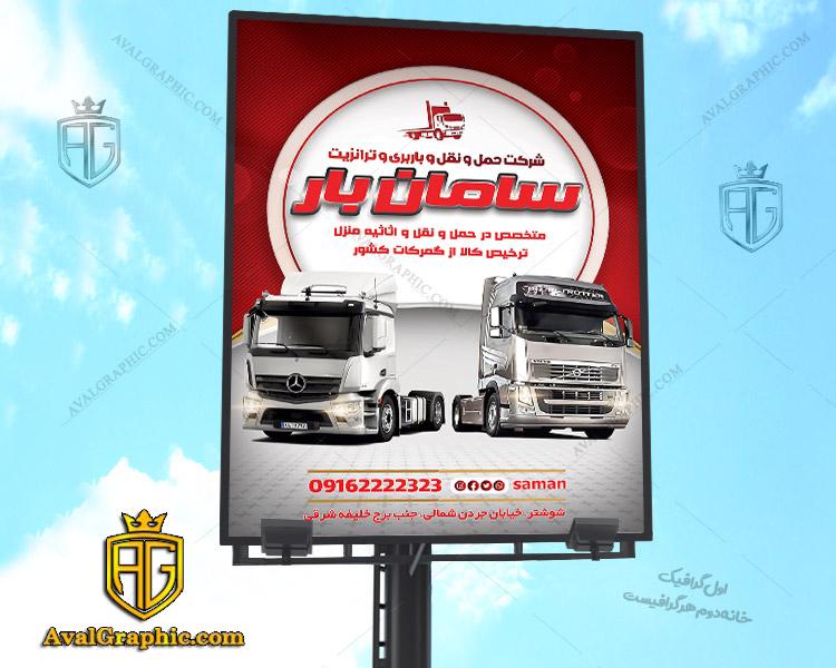 بنر باربری و شرکت حمل بار با تصویر دو کامیون سفید