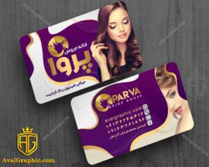 نمونه کارت ویزیت آرایشگاه زنانه لایه باز بنفش