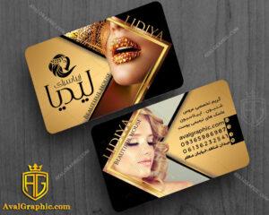 نمونه کارت ویزیت آرایشگاه زنانه خاص طلایی لاکچری