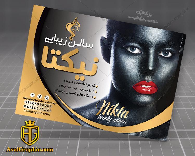طرح تراکت تبلیغاتی آرایشگاه زنانه لاکچری مشکی طلایی