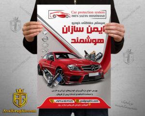پوستر و تراکت اسپرت ماشین و دزدگیر اتومبیل قرمز رنگ