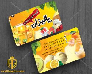 کارت ویزیت بستنی فروشی و آبمیوه فروشی با تم پرتقالی