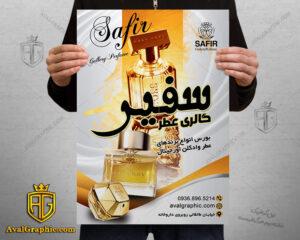 تراکت تبلیغاتی عطر فروشی لایه باز psd طلایی رنگ