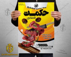 پوستر a3 و تراکت سوپر گوشت با عکس گوشت قرمز قصابی