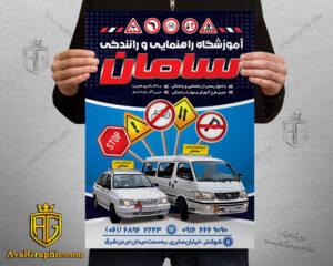 تراکت تبلیغاتی آموزشگاه رانندگی برای رانندگی با خودروهای سواری
