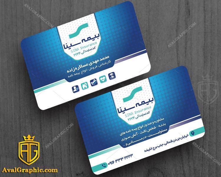 کارت ویزیت بیمه سینا لایه باز با رنگبندی آبی و سفید