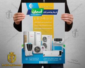 پوستر و تراکت فروش و سرویس کولر گازی و لوازم خانگی