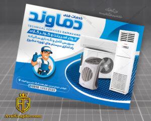 پوستر و تراکت افقی کولر گازی برای فروش و سرویس و لوازم خانگی