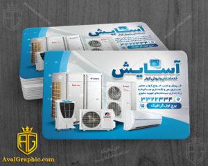 کارت ویزیت کولر گازی برای سرویس و فروش سیستم سرمایشی
