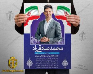 پوستر انتخاباتی شورای شهر آبی با عکس پرچم ایران psd