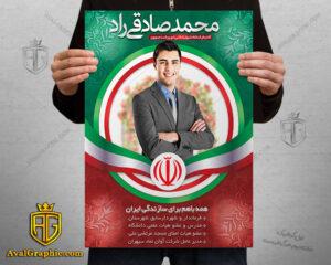 پوستر و تراکت انتخابات ریاست جمهوری و شورای شهر طرح پرچم ایران