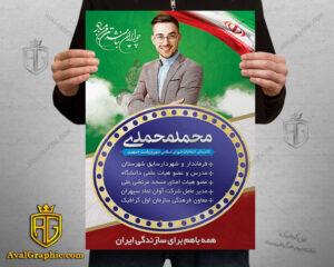 پوستر انتخاباتی با طرح پرچم ایران برای شورای شهر و ریاست جمهوری
