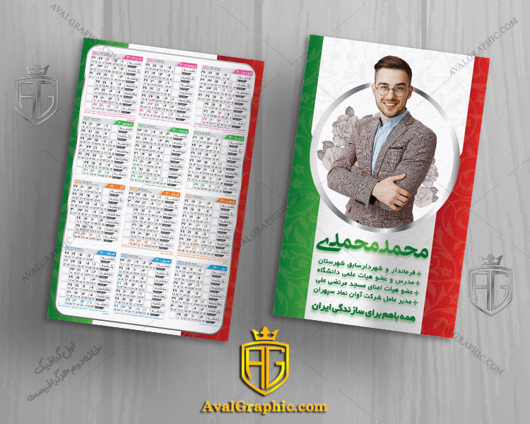 طرح کارت ویزیت انتخاباتی با تقویم برای تاریخ تجمع