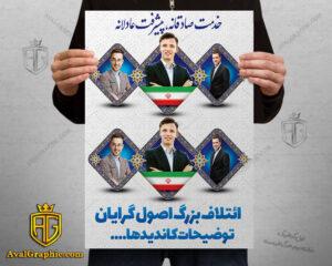 طرح تراکت انتخاباتی با تصویر 6 کاندید ائتلاف